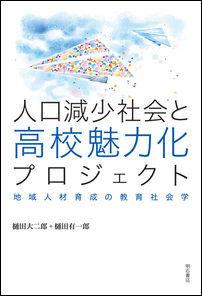人口減少社会と高校魅力化プロジェクト 地域人材育成の教育社会学